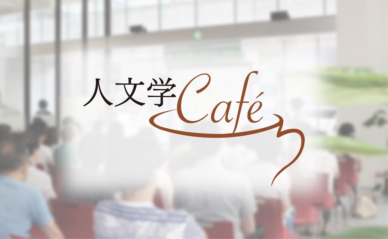 人文学カフェ