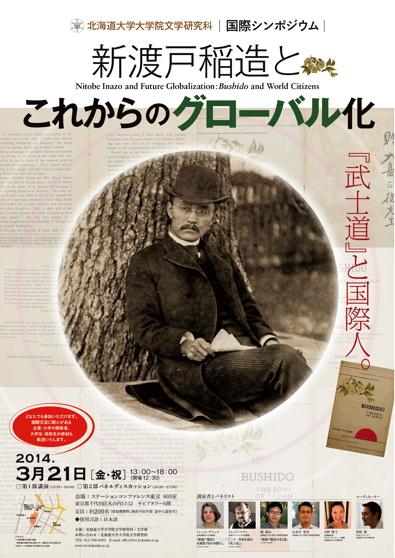 nitobe_sympo_poster.jpg