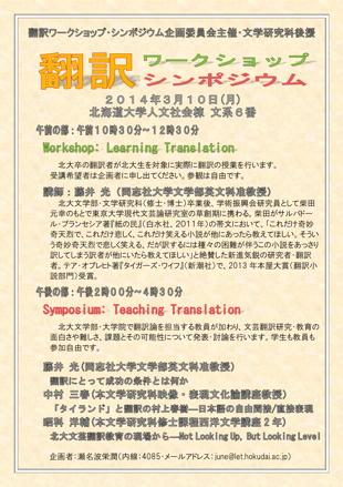 translationWS2014.jpg