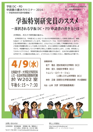 shinseisho_seminar_2014.jpg
