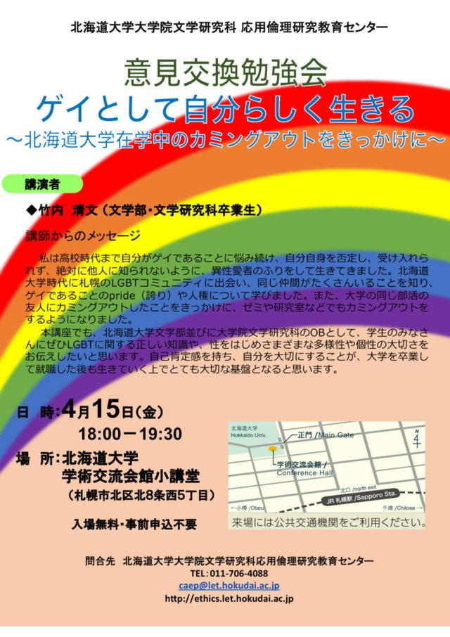 160415_gender_seminar