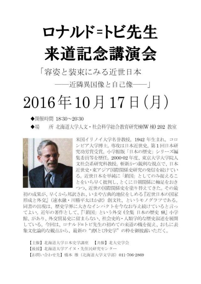 161017_RT_seminar