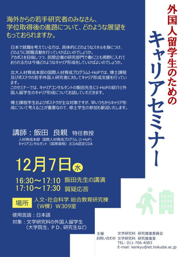 161207_career_seminar
