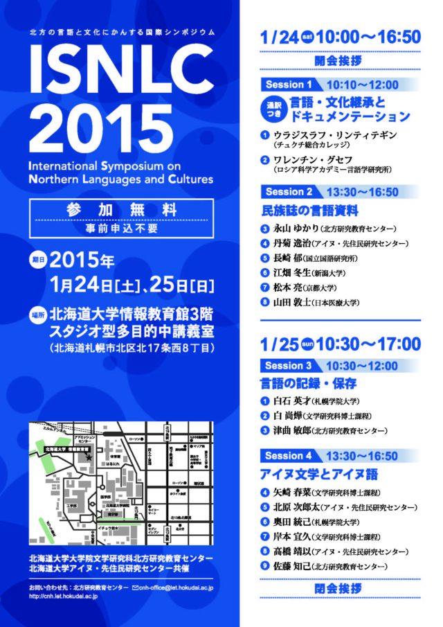 CNH_Symposium_2015