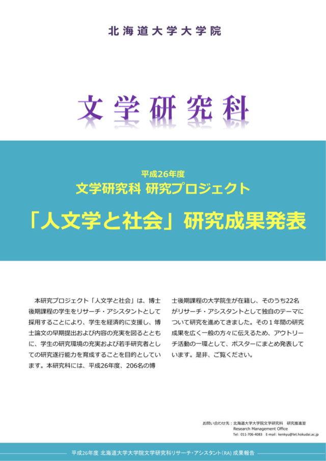 RA_houkoku_poster