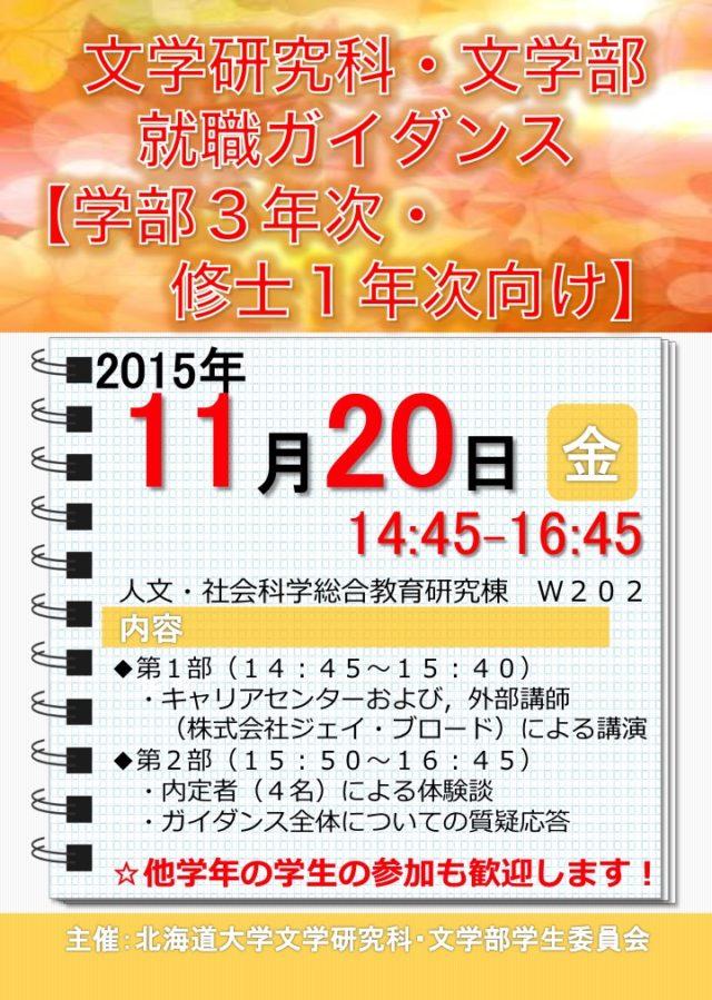 guidance_poster_151120