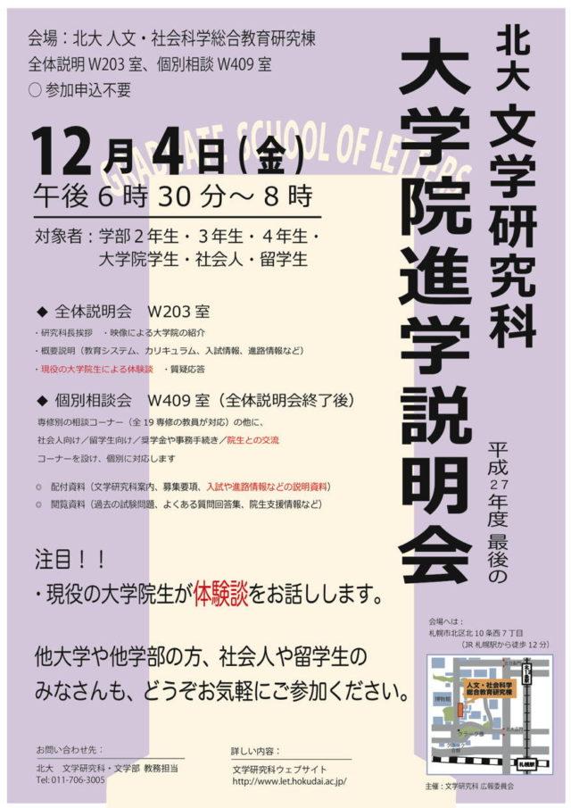 shingakusetumeikai_151204