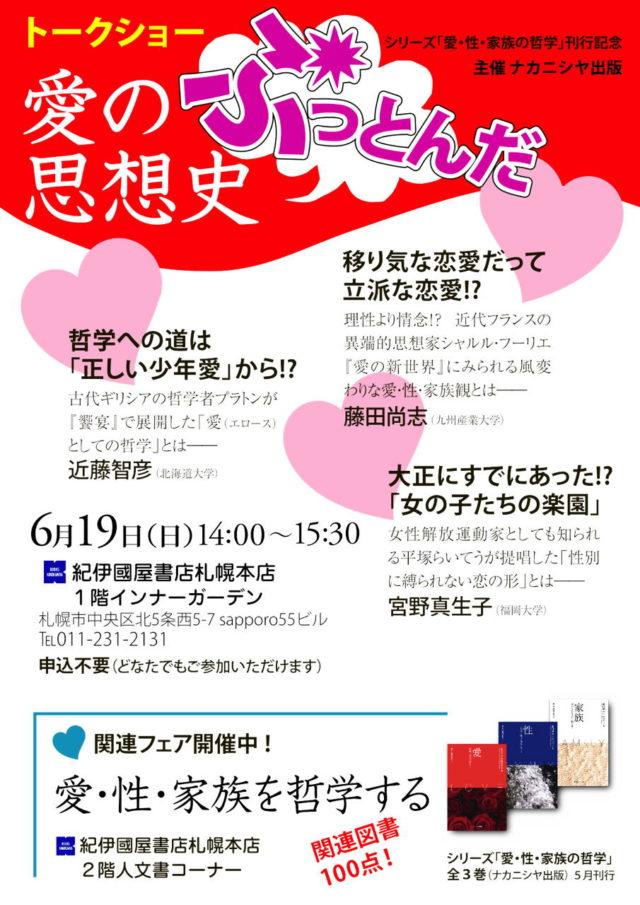 talk_event_160619