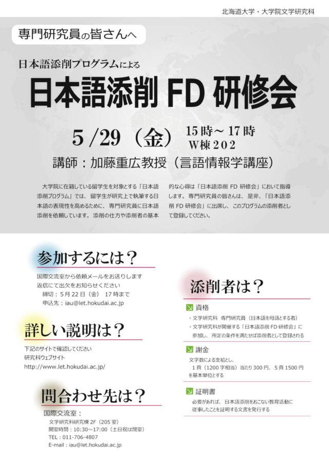 日本語添削プログラム添削者募集ポスター2015