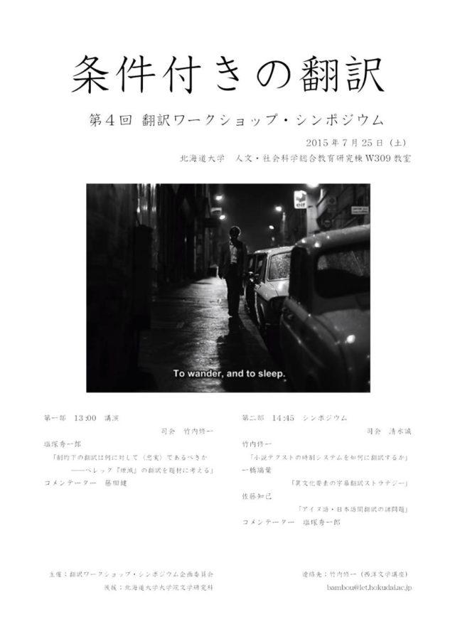translationWS_150725