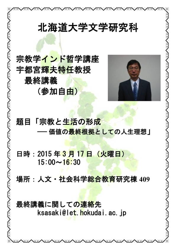 utunomiya_last_lecture