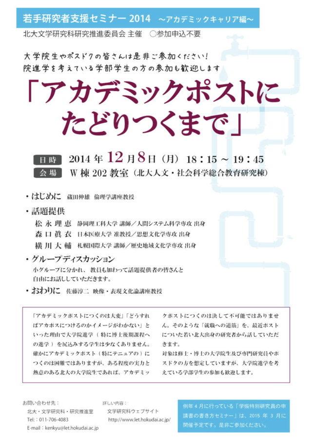 若手研究者支援セミナー20141208(案)